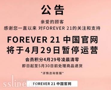 关闭天猫京东及中文官网 Forever 21正式退出中国市场
